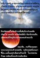 โยเอล ๒-๗  เทพระวิญญาณลงมา
