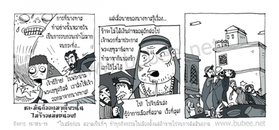 Daily2015_7_14act16-18b-19