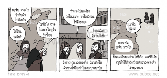 Daily2015_7_2-act15-39b-41