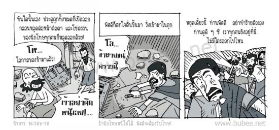 Daily2015_7_20act16-26b-28
