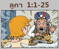 ห้องสมุดบู้บี้ :ผู้ที่มาก่อน ลูกา1/1
