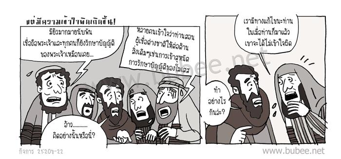 Daily2015_10_-23act21-20b-22