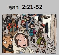 ห้องสมุดบู้บี้ : วัยเด็ก ลูกา 2/2