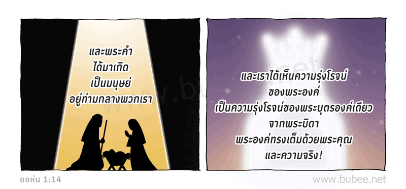 john-1-14-Daily2016_3_7
