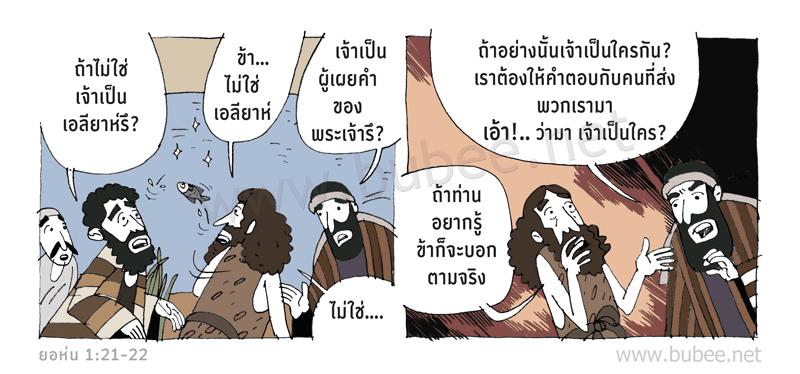 john-1-21-22-Daily2016_3_11