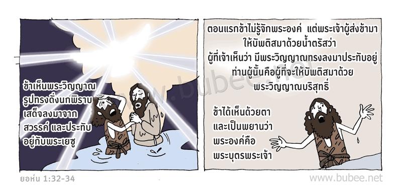 john-1-32-34-Daily2016_3_17
