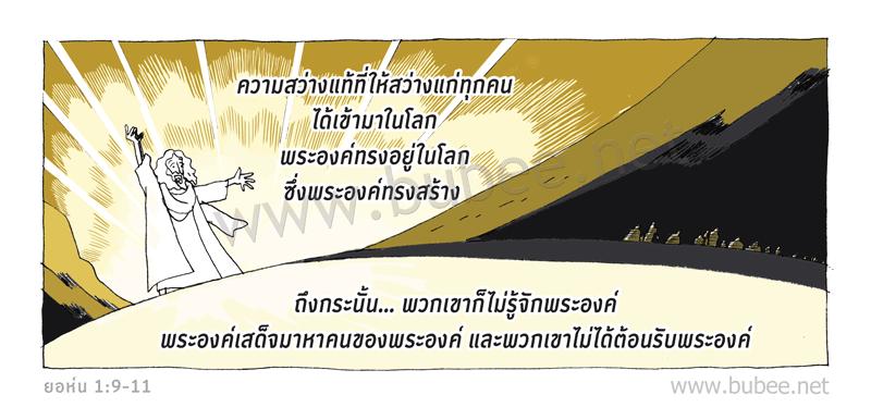 john-1-9-11Daily2016_3_3 (1)