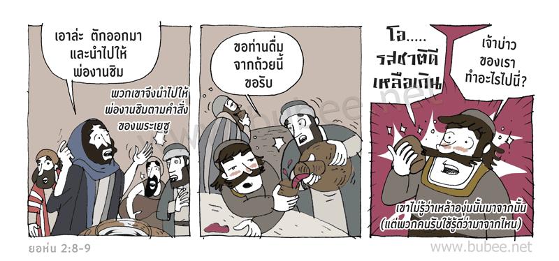 john-2-8-9Daily2016_3_31