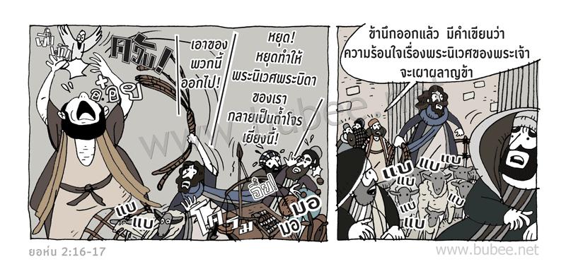 john-2-15-Daily2016_4_7 (1)