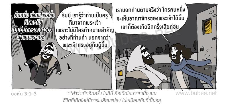 john-3-1-3-Daily2016_4_13