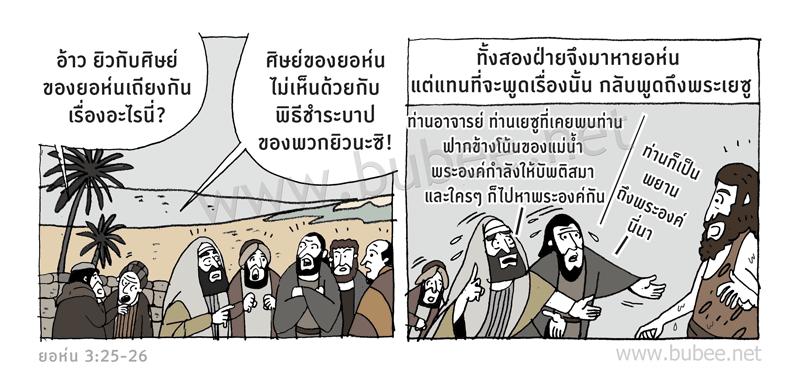 john-3-25-26-Daily2016_4_26