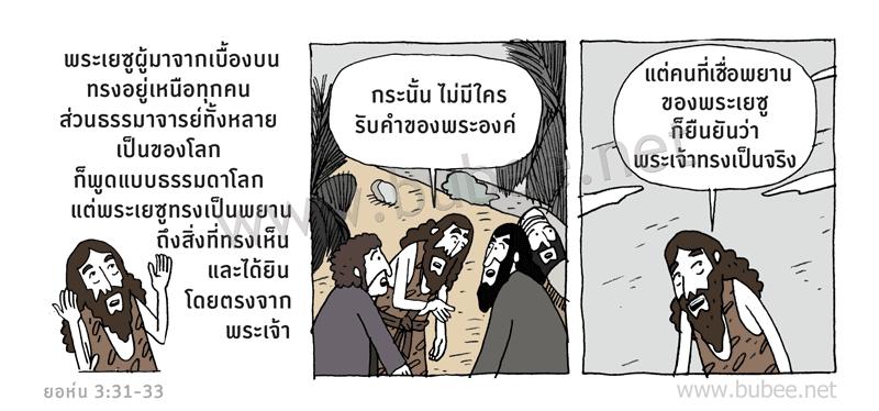 john-3-31-33-Daily2016_4_28