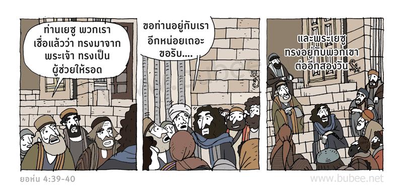 john-4-39-40-Daily2016_5_20