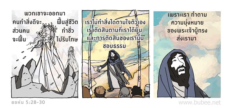 john-5-28-30-Daily2016_6_15
