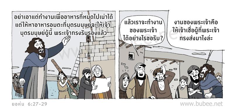 john-6-27-29-Daily2016_7_8