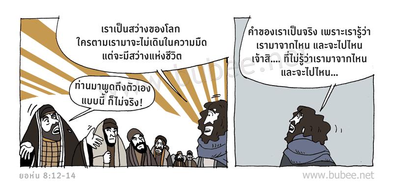 john-8-12-14-Daily2016_8_19