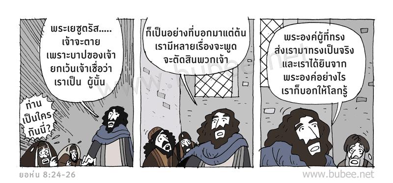 john-8-24-26-Daily2016_8_25