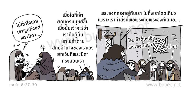 john-8-27-30-Daily2016_8_26