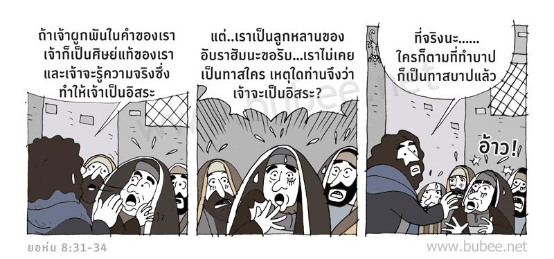 john-8-31-34-Daily2016_8_29
