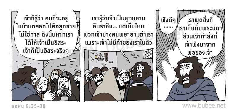 john-8-35-38-Daily2016_8_30
