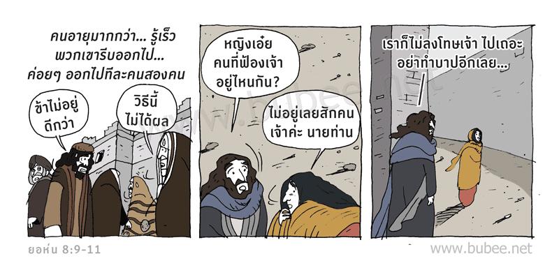 john-8-9-11-Daily2016_8_18 (1)