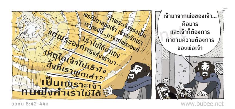 john-8-42-44ก-Daily2016_9_1