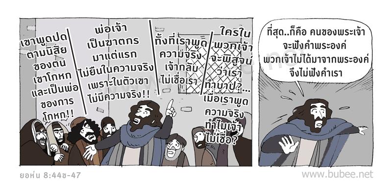 john-8-44ข-47-Daily2016_9_2