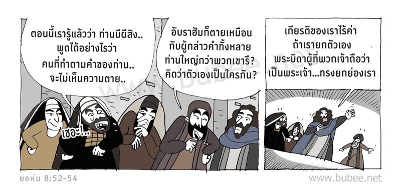 john-8-52-54-Daily2016_9_6