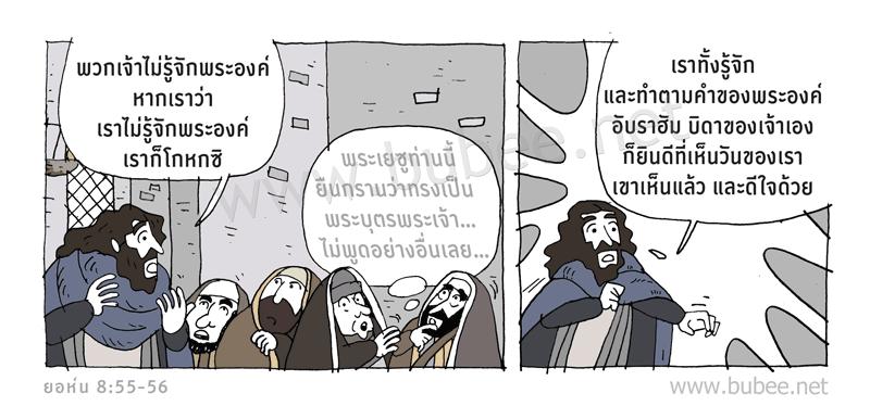 john-8-55-56-Daily2016_9_7