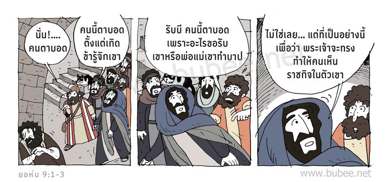 john-9-1-3-Daily2016_9_9