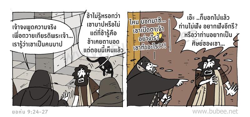 john-9-24-27-Daily2016_9_20