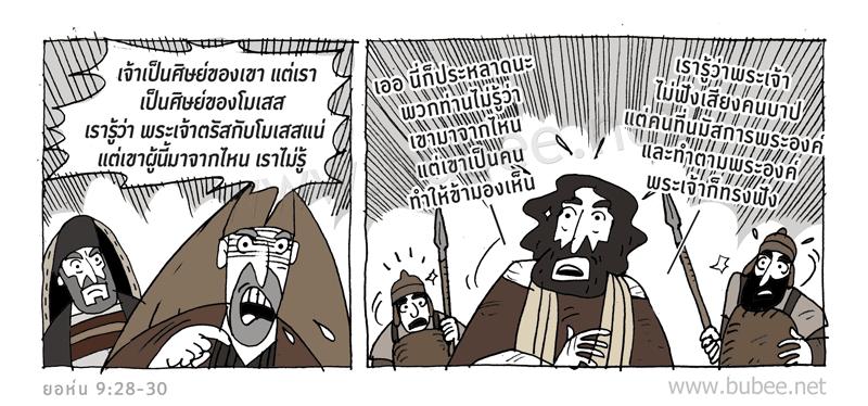 john-9-28-30-Daily2016_9_21