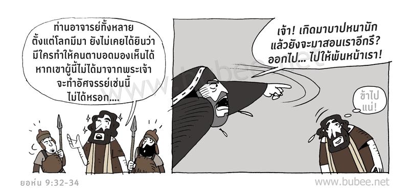john-9-32-34-Daily2016_9_22