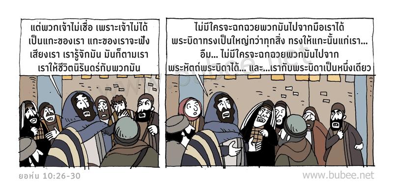 john10-26-30-Daily2016_10_7