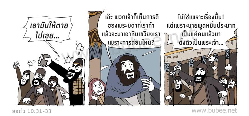 john10-31-33-Daily2016_10_10