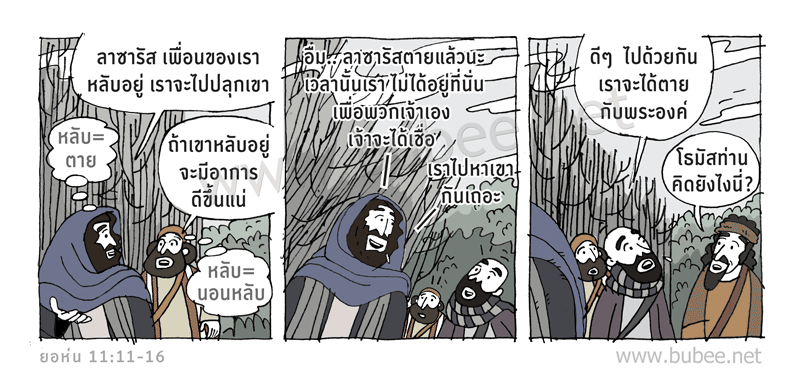 john11-11-16-Daily2016_10_20