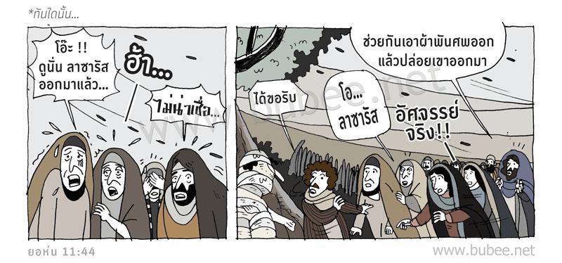 john11-44-Daily2016_11_1 (1)
