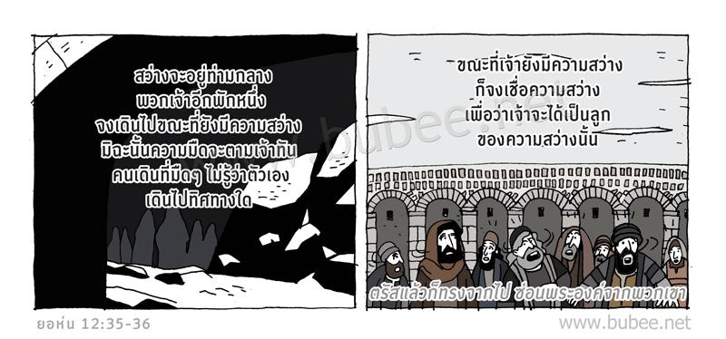 john12-35-36-Daily2016_11_28