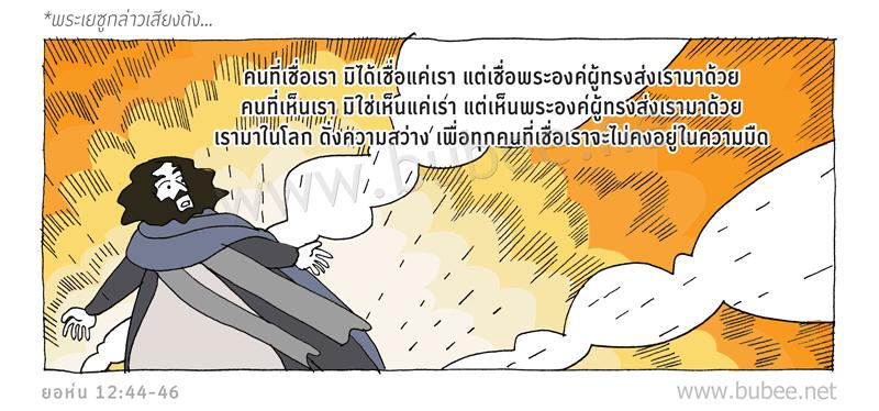 john12-44-46-Daily2016_12_2