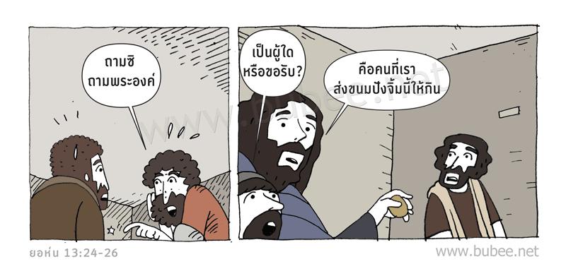 john13-24-26-Daily2016_12_20