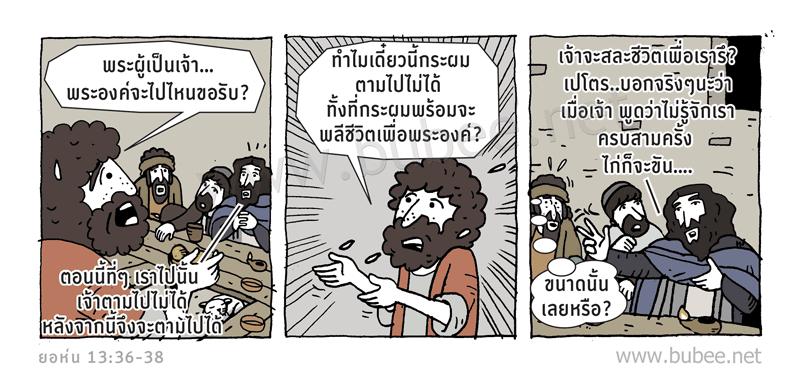 john13-36-38-Daily2016_12_26