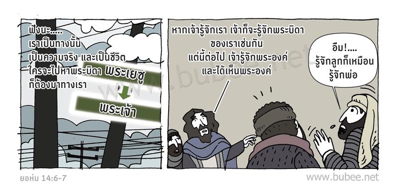 john14-6-7-Daily2016_12_29