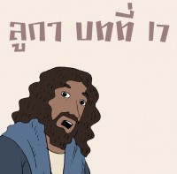 ลูกา บทที่ 17