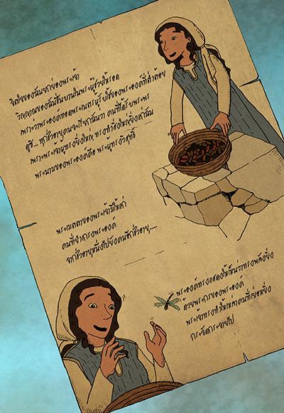 Luke1 46-51re