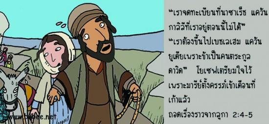 Luke2 4-5re