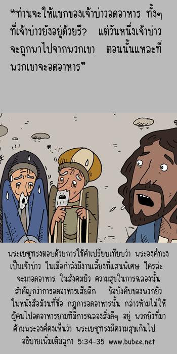 Luke5-34-35