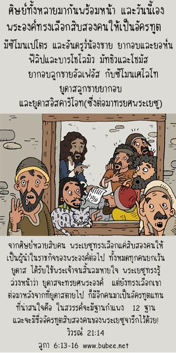 Luke6-13-16