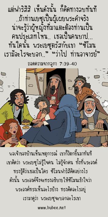 Luke7-39-40