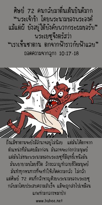 16 สิงหาคม 2018 เขาตกจากฟ้า