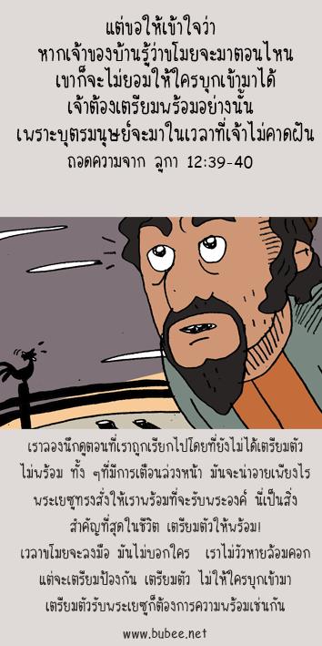 mobileLuke12-39-40